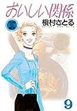 おいしい関係 9 (YOUNG YOU漫画文庫)