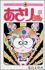 Asari Chan (Vol.52) (ladybug Comics) (1996) ISBN: 4091424821 [Japanese Import]