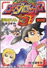 Volume 2 Medarot 3 (Kodansha Comics deluxe comic bonbon) (2001) ISBN: 4063343987 [Japanese Import]