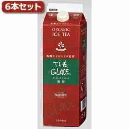 【まとめ 10セット】 タカノコーヒー B07KNSJ5C7 有機アイスティーセイロンウバ紅茶無糖6本セット 10セット】【まとめ AZB0235X6 B07KNSJ5C7, ヨゴチョウ:346cb1a4 --- capela.dominiotemporario.com