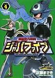 超無気力戦隊ジャパファイブ 4 (ヤングサンデーコミックス)