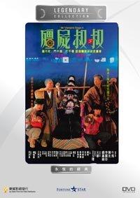 Mr Vampire Saga 4 DVD Legendary Collection (Region Free) (English Subtitled)