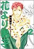 花より男子―完全版 (Vol.2) (集英社ガールズコミックス)