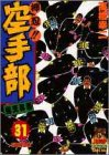 Osu Karate Club 31 -! Dragon heaven rise hen mob hell (Young Jump Comics Special) (1993) ISBN: 4088618548 [Japanese Import]