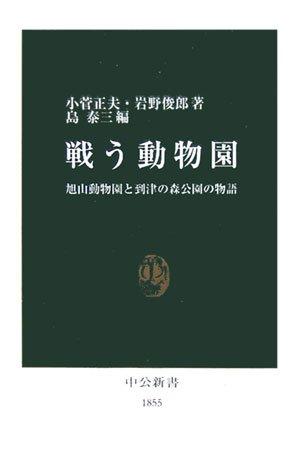Zoo fight - the arrival and Asahiyama Zoo story of Forest Park Tsu (Chukoshinsho) (2006) ISBN: 4121018559 [Japanese Import]