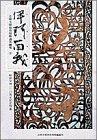Italy ?? We (Ikaruga) - Horyuji Showa material book study overview information <9> (1988) ISBN: 4095620595 [Japanese Import]