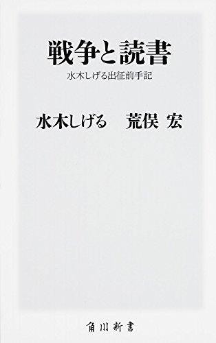 戦争と読書  水木しげる出征前手記 (角川新書)