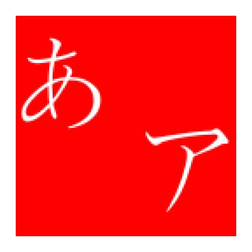 Hiragana One