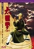 Tai Chi II (Region Free DVD) Yuen Woo Ping's Collection