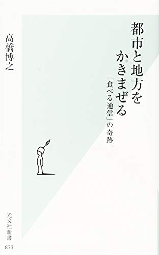 都市と地方をかきまぜる 「食べる通信」の奇跡 (光文社新書)