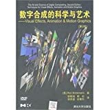 img - for dThe Art and Science of Digital Compositing, Second Edition: Techniques for Visual Effects, Animation and Motion Graphics (Second Edition with Disk)- Chinese Edition book / textbook / text book