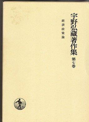 宇野弘蔵著作集〈第7巻〉経済政...