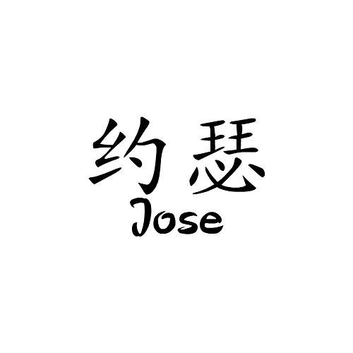Chinese Name Symbols Jose Vinyl Decal Sticker 55 X 375 Black