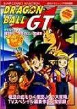 ドラゴンボールGT―悟空外伝!勇気の証しは四星球 (ジャンプコミックスセレクション)