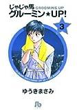 Gurumin Shrew ? UP! (3) (Shogakukan Novel) (2004) ISBN: 4091935036 [Japanese Import]