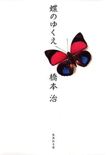 蝶のゆくえ (集英社文庫)
