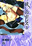 Ayashi no Ceres (3) (Shogakukan Novel) (2005) ISBN: 4091916937 [Japanese Import]