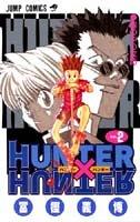 HUNTER X HUNTER 2 (ジャンプ・コミックス)