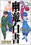 幽☆遊☆白書公式キャラクターズブック―霊界紳士録 (ジャンプコミックス)