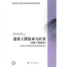 installation part of the national cost of training materials engineer qualification examination: Construction Engineering and Measurement (2009 version)(Chinese Edition) pdf epub