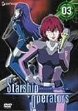スターシップオペレーターズ 3 [DVD]