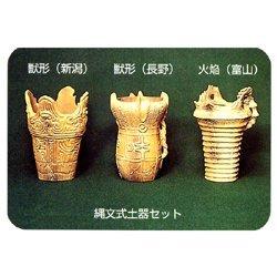 縄文式土器セット(3点組)