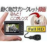 フルHD録画可能超小型防犯カメラ【Angel-Eye HD】カメラの前を人や物が横切ると自動で録画!モーションセンサー搭載!