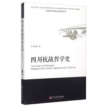 Anti Culture Research Series. Sichuan. China: Sichuan War History of Philosophy(Chinese Edition) PDF