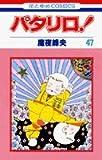 パタリロ! (第47巻) (花とゆめCOMICS)