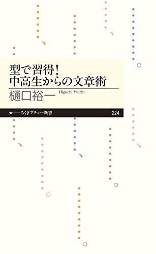 型で習得! 中高生からの文章術 (ちくまプリマー新書)