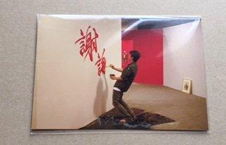 大野智 FREESTYLE in Shanghai 上海個展 楽在其中 入場者特典ポストカード謝謝