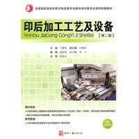 finishing processes and equipment (2nd edition)(Chinese Edition)