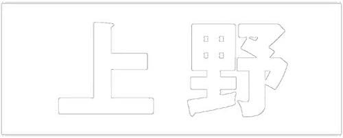 切文字 カッティングシート 明朝文字 ホワイト 高さ50ミリ 上野 オーダーメイド 納期8営業日