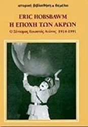 i epochi ton akron / η εποχή των άκρων