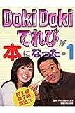 1 Doki doki TV has become the (2008) ISBN: 4890104909 [Japanese Import]