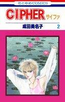 Cipher (2) (花とゆめCOMICS)