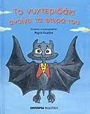 img - for to nychteridaki anoigei ta ftera tou book / textbook / text book