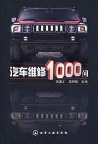 Read Online Auto Repair 1000 Q(Chinese Edition) ebook