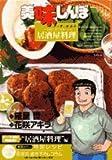 美味しんぼア・ラ・カルト 12 感動の肴で乾杯!居酒屋料理 (ビッグコミックススペシャル)