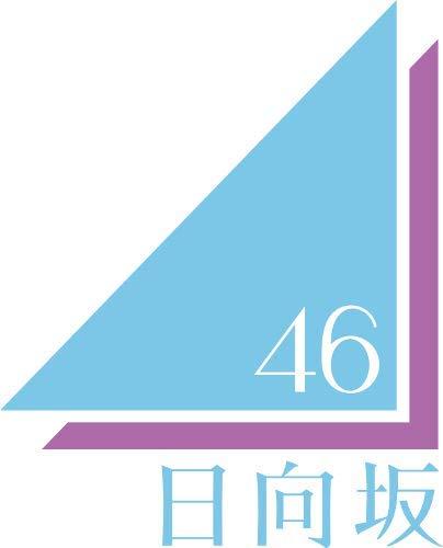 日向坂46 4th Single「タイトル未定」
