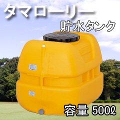 タマローリー LT-500 ECO 貯水タンク(容量500L) B007NAIZMU 15223