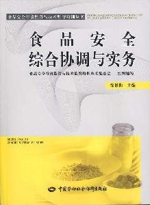 Food Safety comprehensive coordination and Practice [Paperback](Chinese Edition)