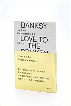 バンクシー壊れかけた世界に愛を