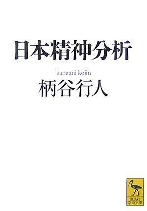 日本精神分析 (講談社学術文庫)