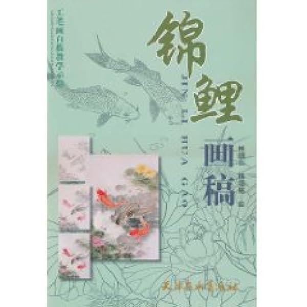 Koi Drawings Meticulous Line Drawing Teaching Demonstration Chinese Edition Lin Xi Shan Lin Pei Ming 9787807386100 Amazon Com Books