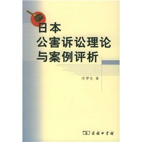 Japanese public nuisance theory and case analysis litigation (paperback)