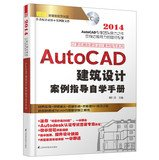 Download 100% brand new RAutoCAD case guidance SSP Architectural Design(Chinese Edition) ebook
