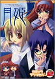 Blue Blue Glass Moon Under The Crimson Air (Tsukihime Anthology) (in Japanese)