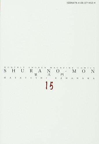 Shura no mon dainimon. 15.