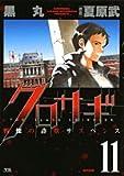 クロサギ 11 (ヤングサンデーコミックス)